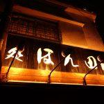 ほん田_東十条_02
