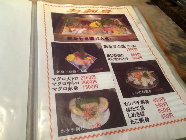 魚とや新八_02