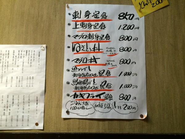 魚料理泉屋東十条_03
