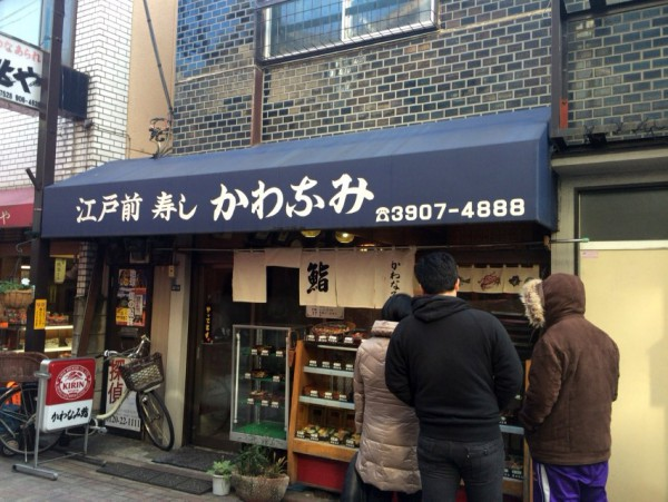 かわなみ鮨-十条_01