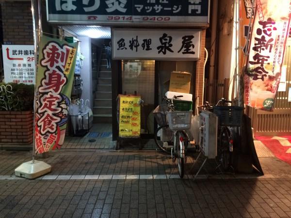 魚料理泉屋東十条_01