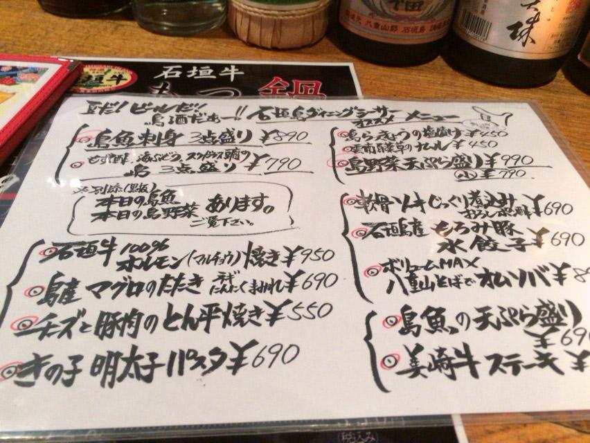 石垣島ダイニングシーサー_06