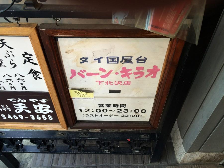 バーンキラオ下北沢_02