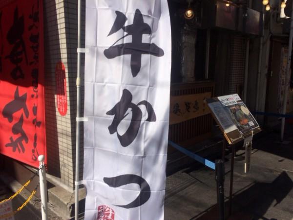 牛かつ壱弐参秋葉原_03