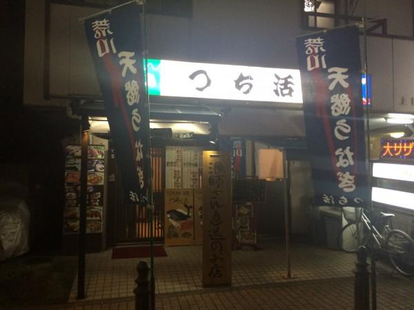 つち活 東十条_02