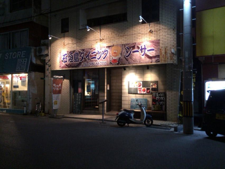 石垣島ダイニングシーサー_02
