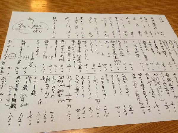 魚料理泉屋東十条_02