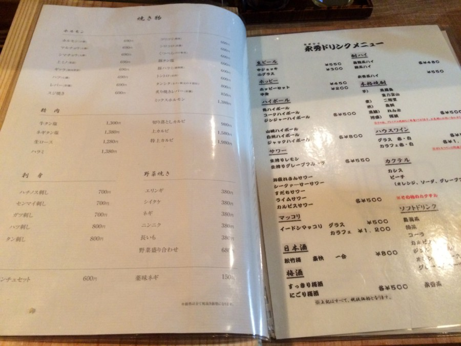 焼肉永秀神泉_07
