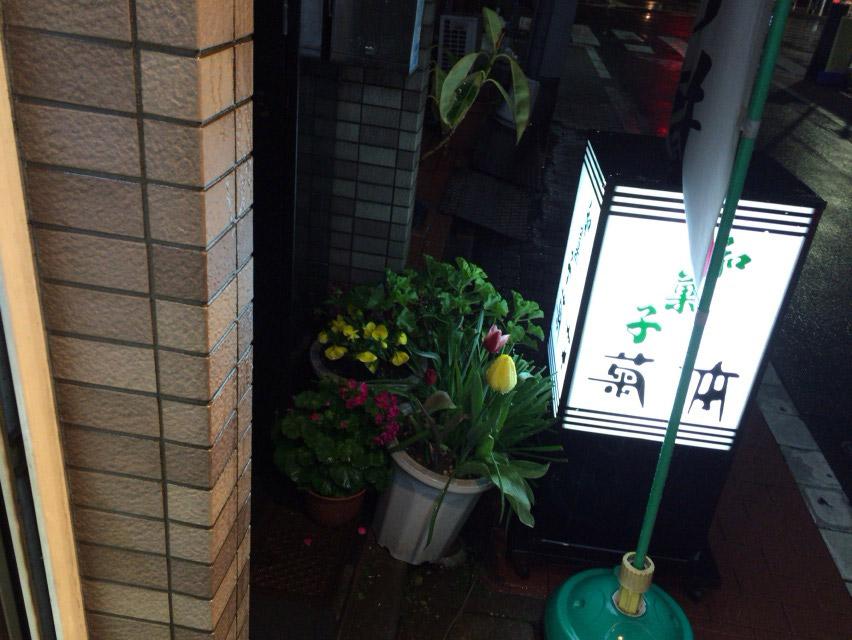 菊本和菓子店南千住_02