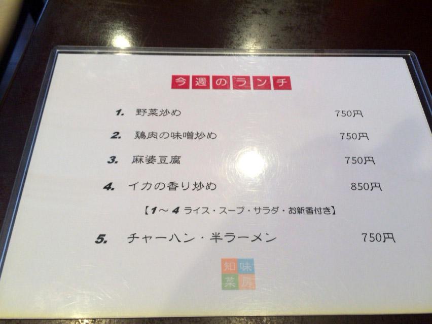 知味菜房南千住_05