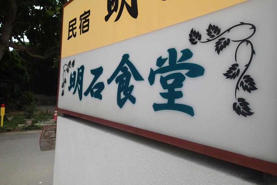 明石食堂石垣島_01