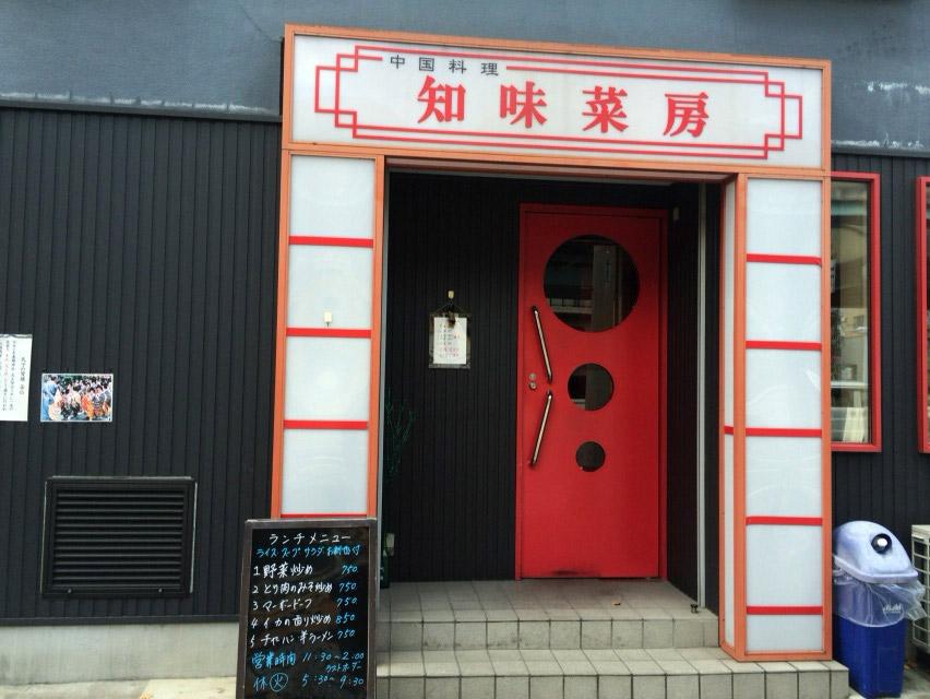 知味菜房南千住_01