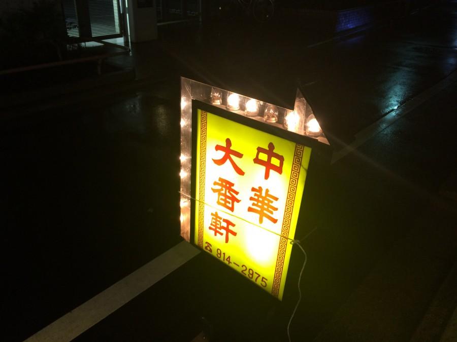 大番軒東十条_03