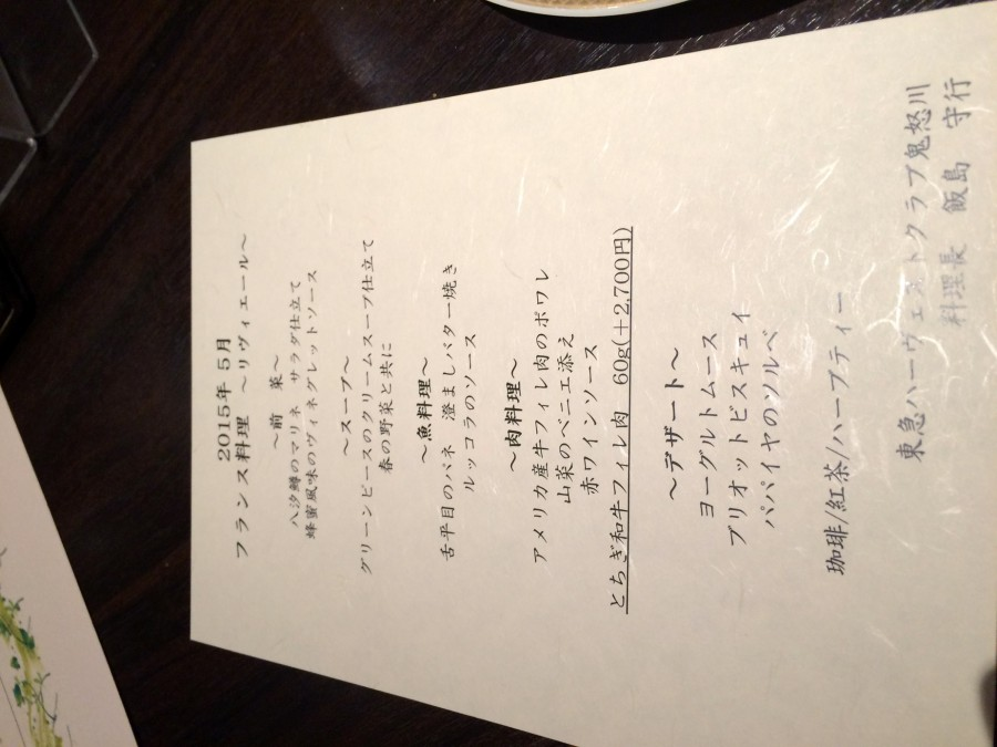 栃木_20