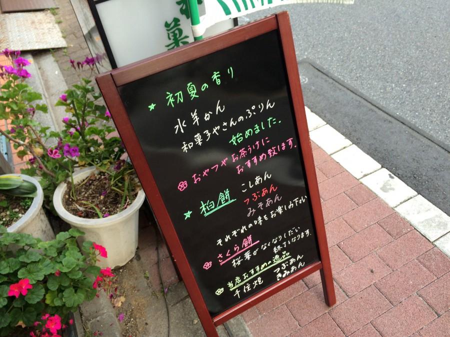 菊本和菓子店南千住_04