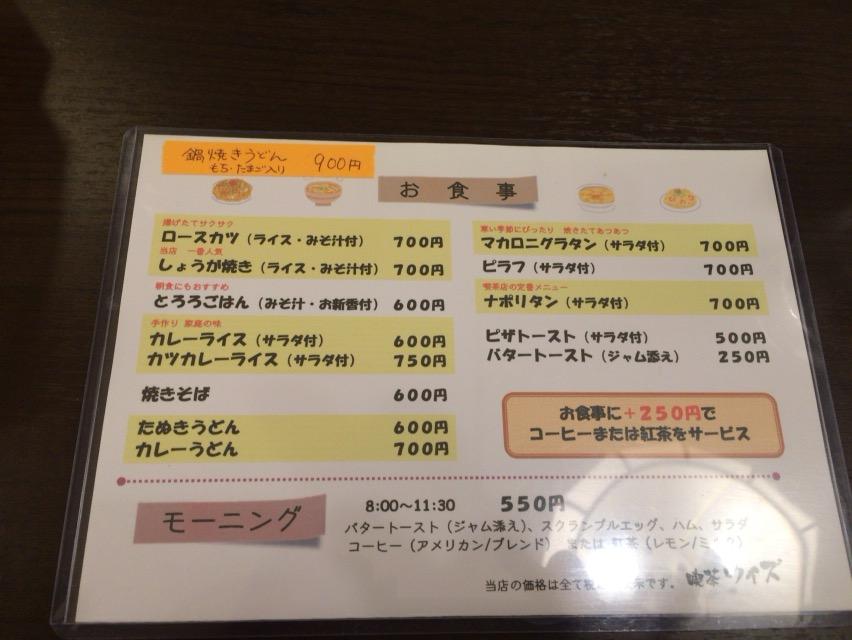 喫茶ウィズそば登知喜屋南千住_07