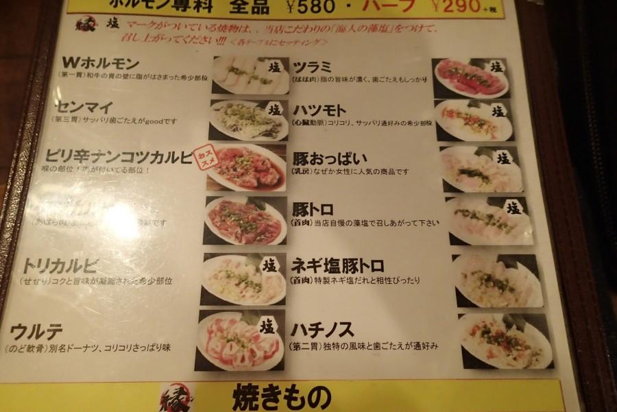 ホルモン焼肉縁えん巣鴨_04