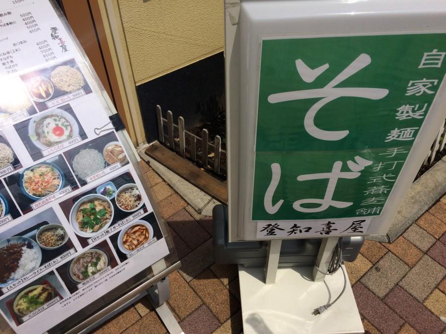 喫茶ウィズそば登知喜屋南千住_02