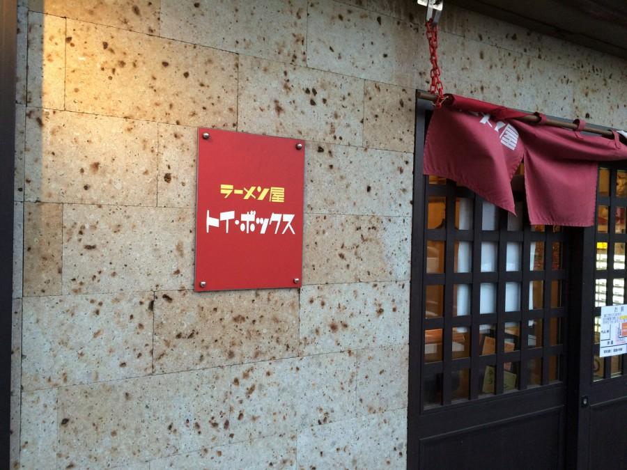 トイボックス三ノ輪橋_01