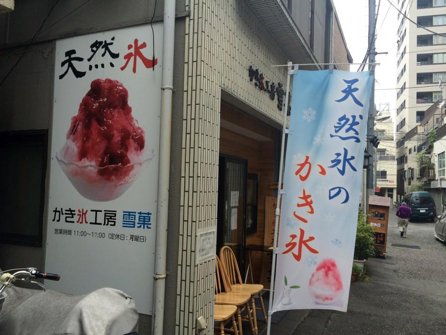 かき氷雪菓(せっか)巣鴨06