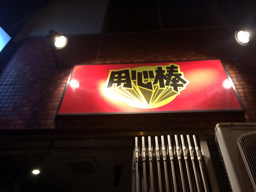 用心棒-神保町_04