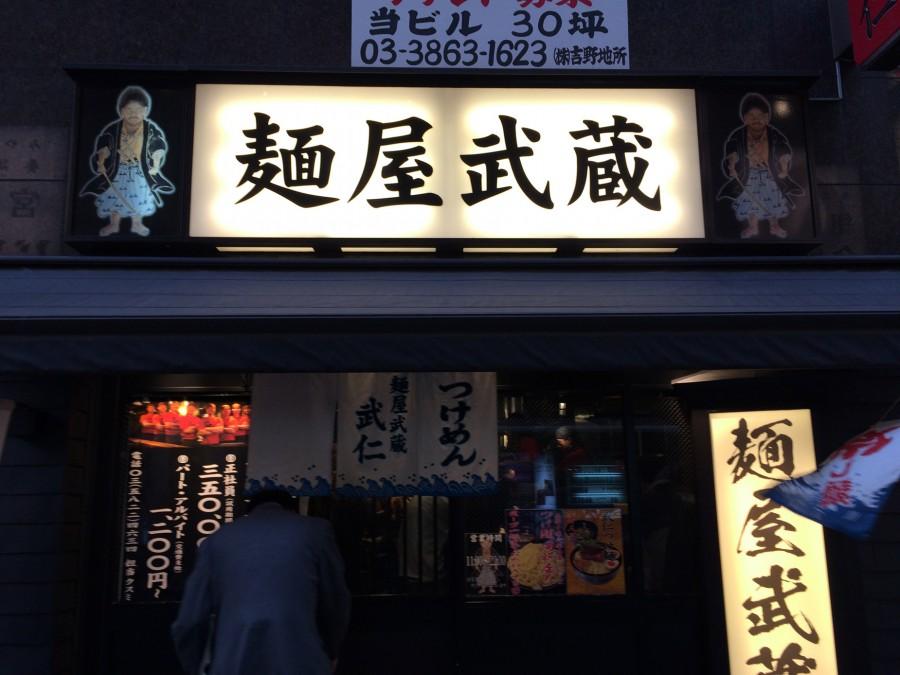 麺屋武蔵武仁ぶじん秋葉原_01
