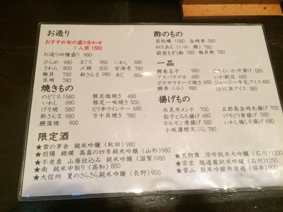 まこと家金沢_03