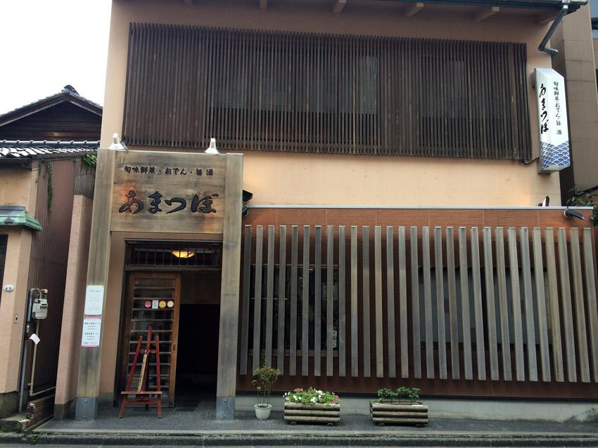 あまつぼ柿木畠店金沢_02