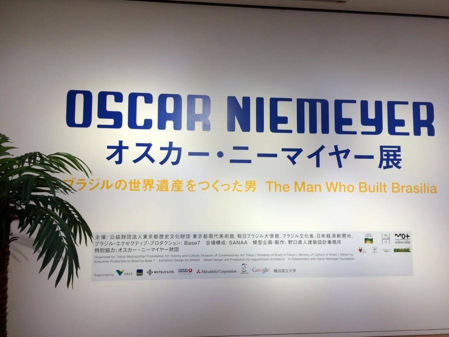 東京都現代美術館オスカーニーマイヤー機関車トーマス_07