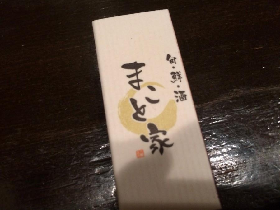 まこと家金沢_04
