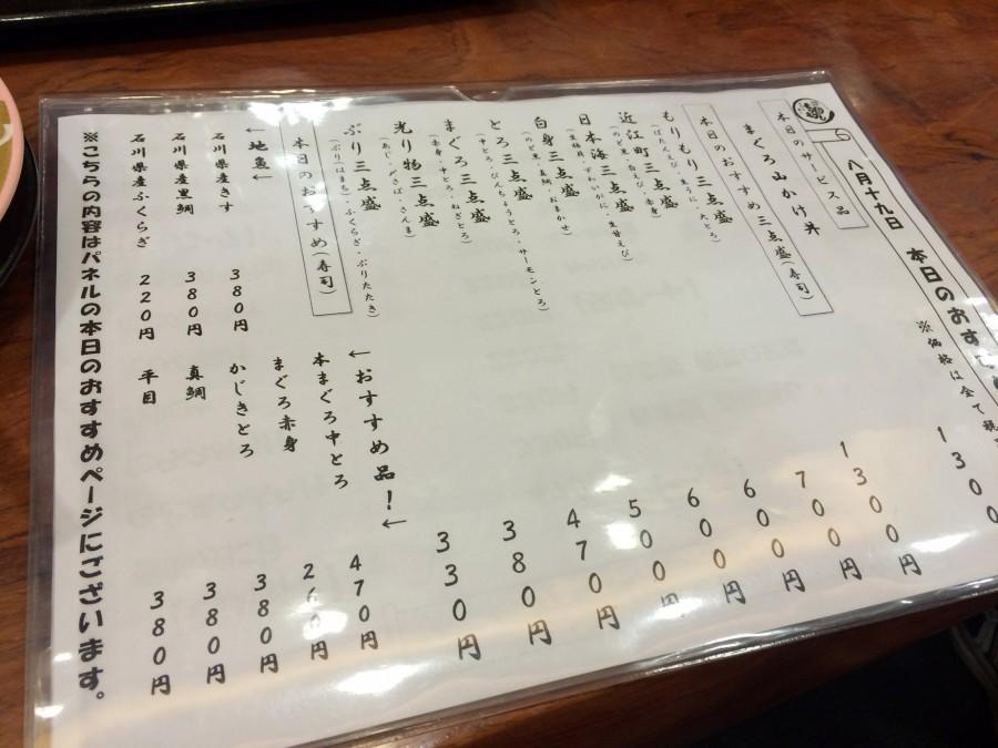 もりもり寿司近江町市場_06