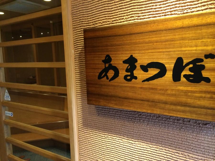 あまつぼ柿木畠店金沢_04