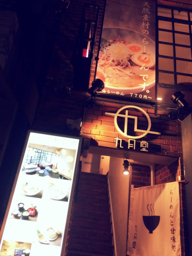 ラーメン九月堂渋谷_03
