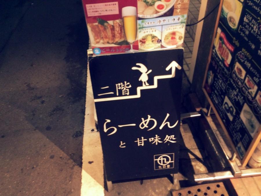 ラーメン九月堂渋谷_02