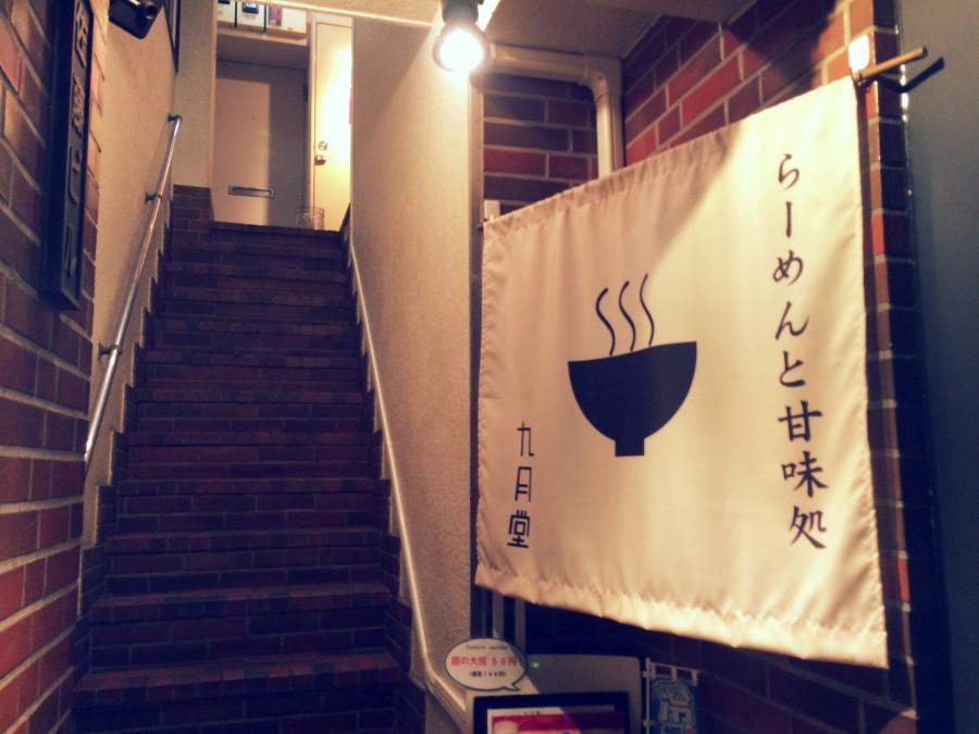 ラーメン九月堂渋谷_01