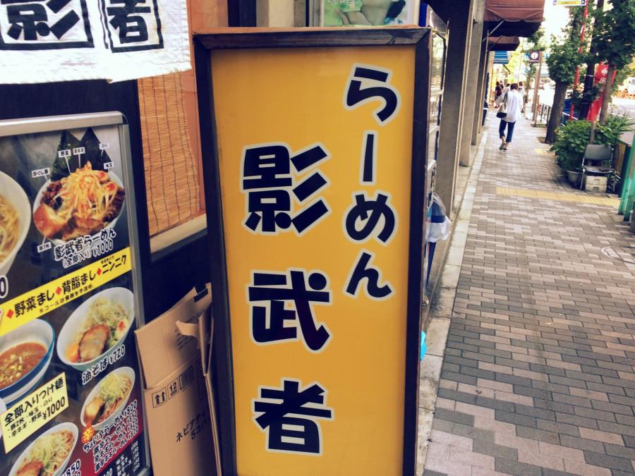 らーめん影武者秋葉原_01