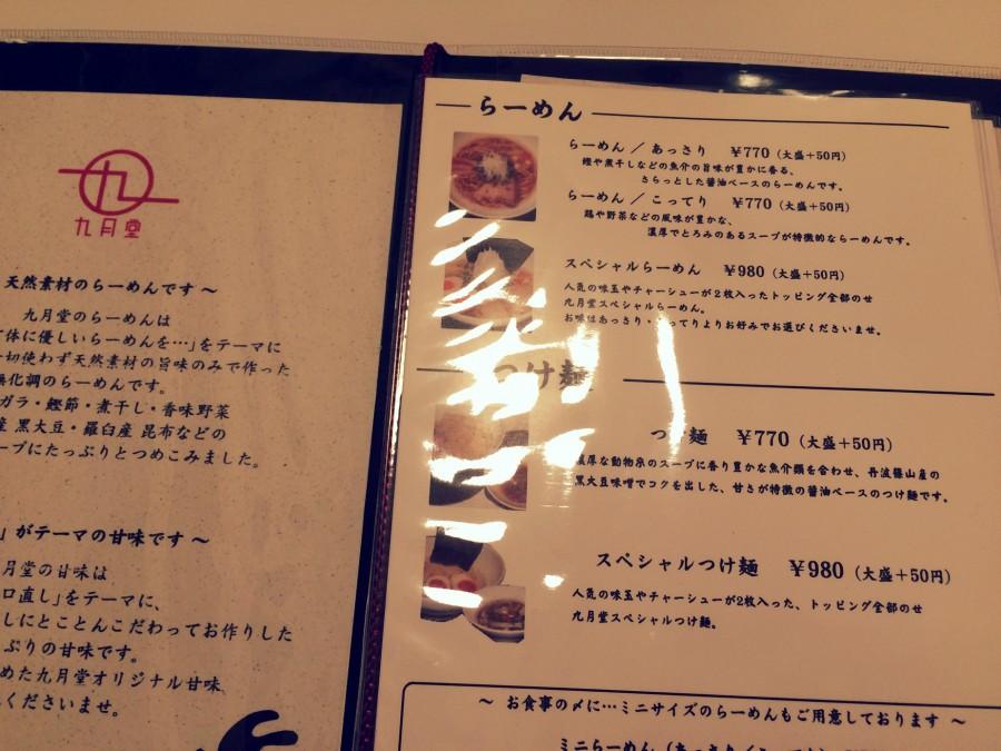 ラーメン九月堂渋谷_05