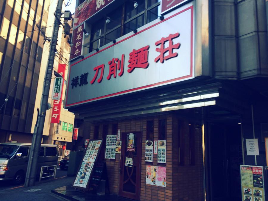 祥龍刀削麺 上野_01