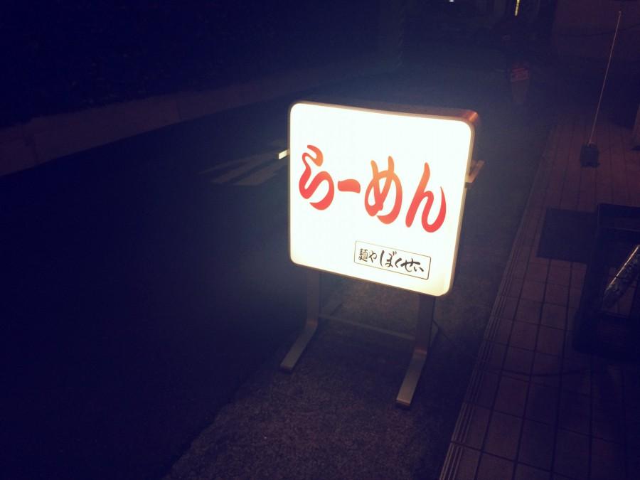 麺やぼくせい下北沢_02
