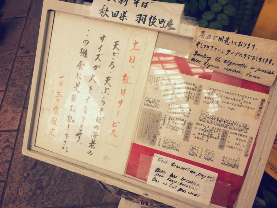 そば砂場三ノ輪橋_02