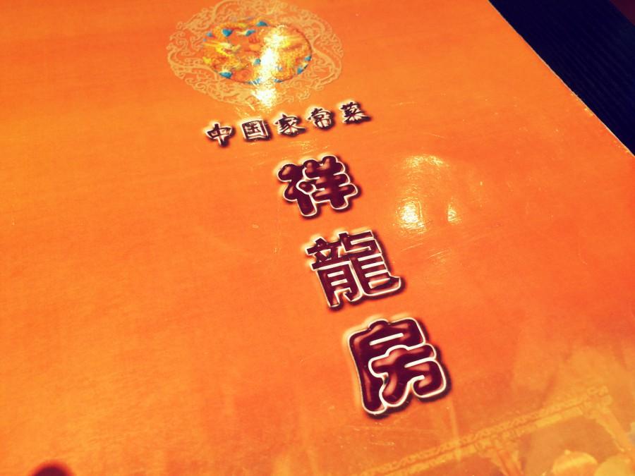 祥龍刀削麺 上野_03