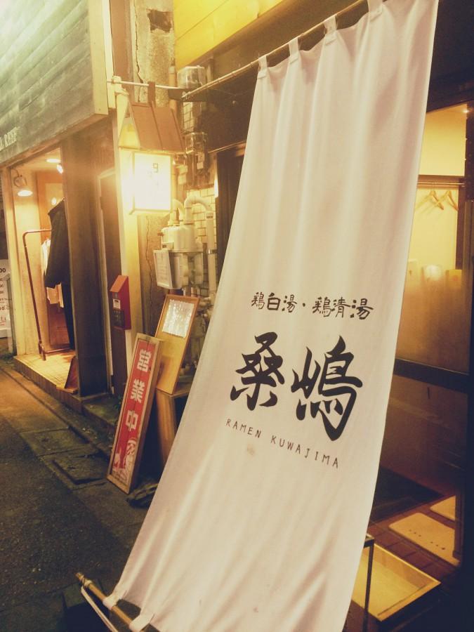 ラーメン桑嶋下北沢_01