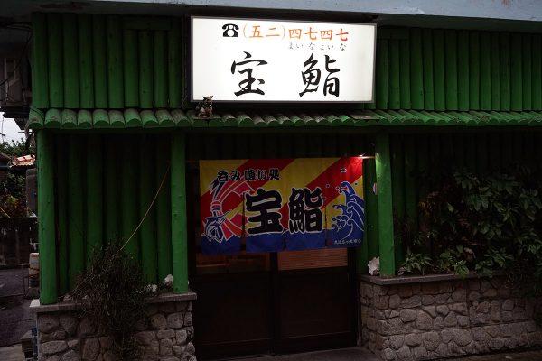 宝鮨_04
