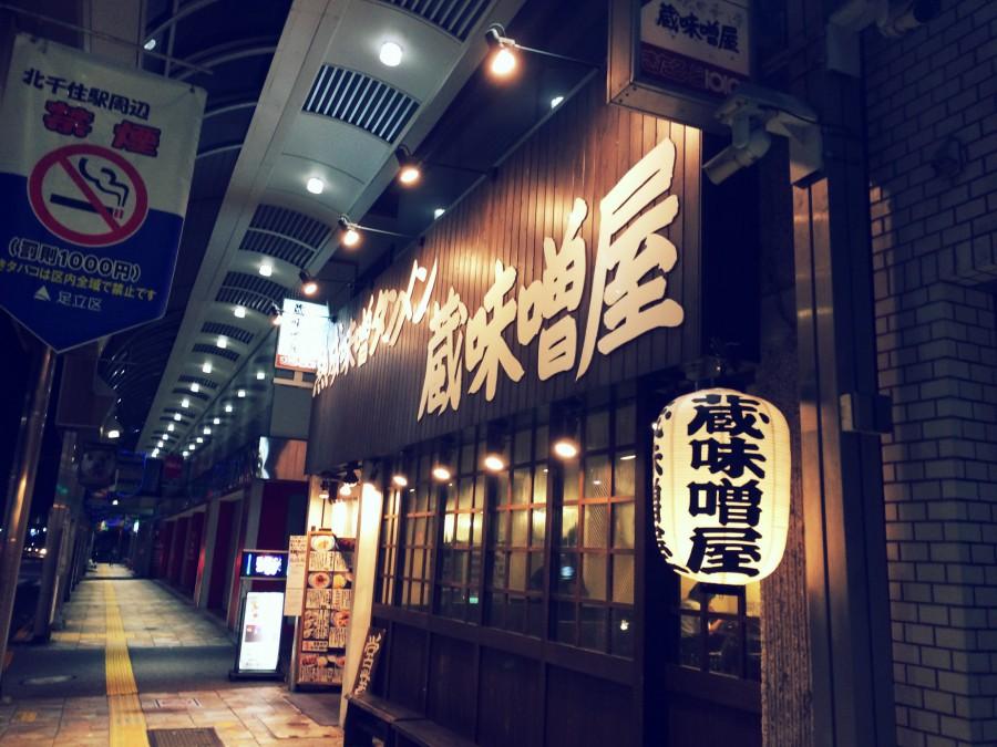 ラーメン蔵味噌屋北千住_01