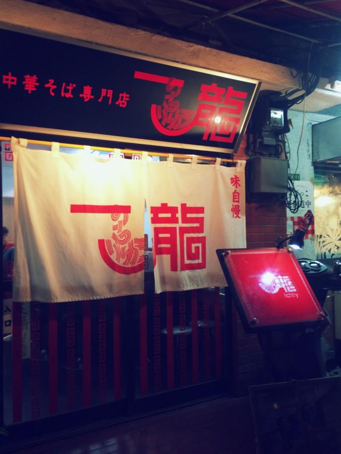 一龍下北沢_01