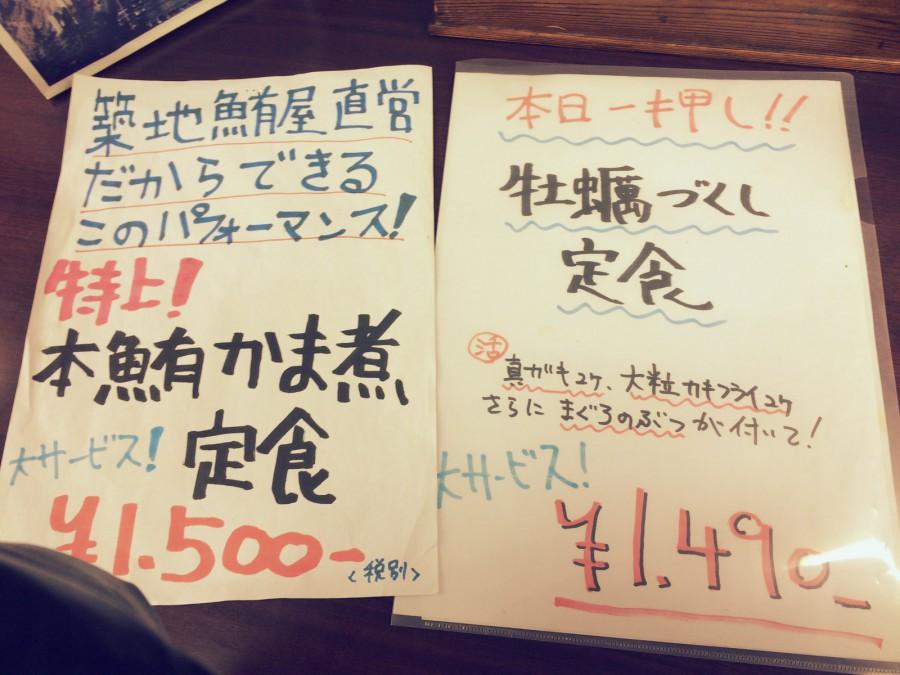 野口鮮魚店スカイツリー_03