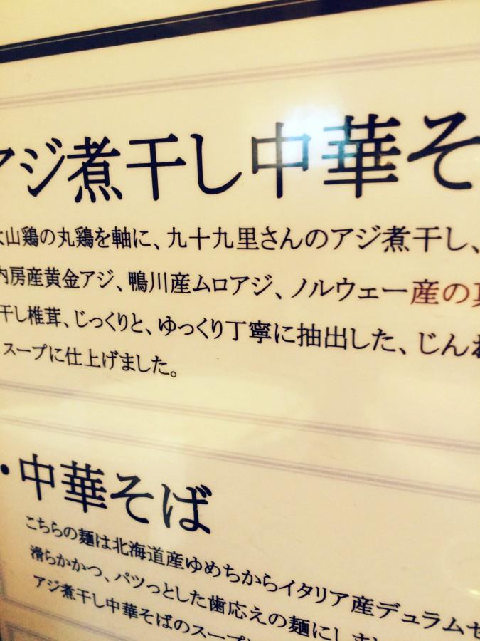 志奈そば田なか秋葉原_08