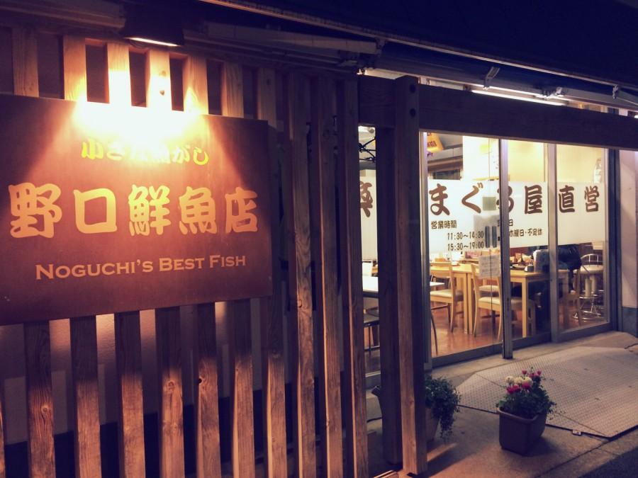 野口鮮魚店スカイツリー_01