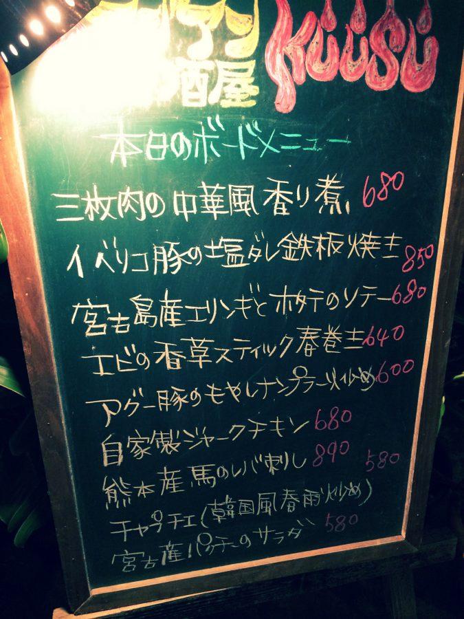 Kuusu(クウス)宮古島_02