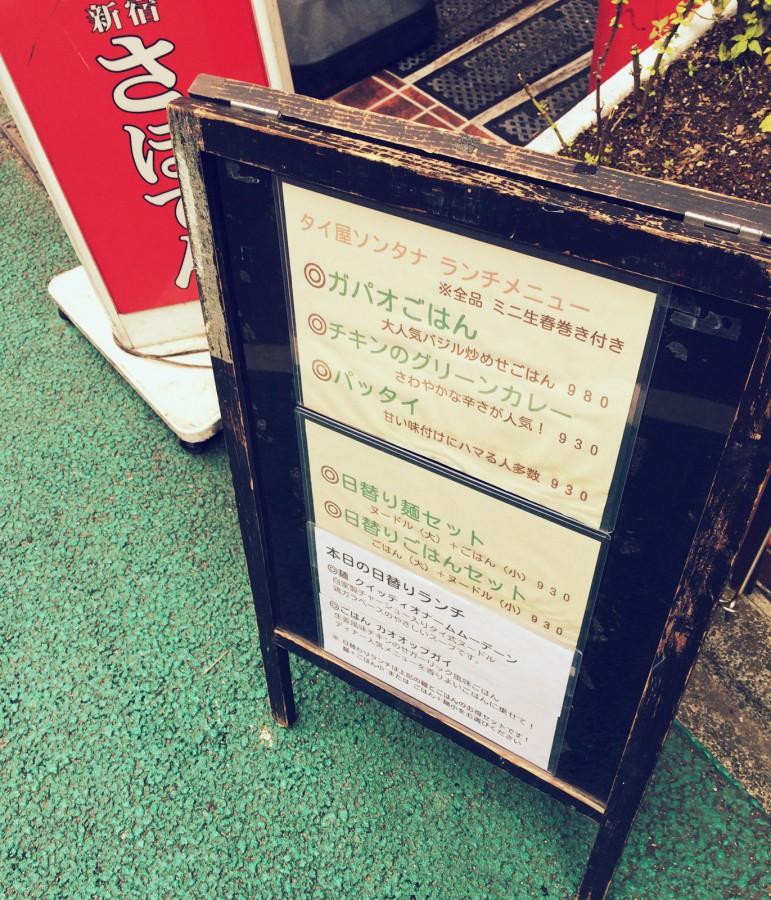 ソンタナ経堂_02